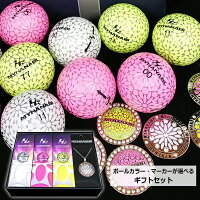 MYHANABIH2マイハナビゴルフボール3スリーブ(9球)+マーカーセット