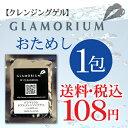 Innocence beauty GLAMORIUM W CLEANSING GEL【グラマリ...