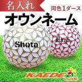 【オウンネーム】KAEDEゴルフボール