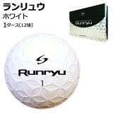 Runryu(ランリュウ)ゴルフボールホワイト1ダース(12個入り)【送料無料(離島・沖縄除く)】
