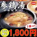 そのまま湯煎したら出来上がり。あっさり味のヘルシーな韓国伝統料理。在庫限り送料無料!【送...