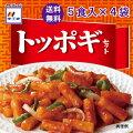 【李王家】COSTCOでも人気!トッポギセット5食入×4袋セット★もちもちのトッポギと特製甘辛ソースのセット。