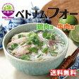 【Xin chao!ベトナム ベトナムフォー12食セット送料無料】手軽に本場の味!パクチーたっぷり♪フォー牛肉味(フォー・ボー)6食&鶏肉味(フォー・ガー)6食のセット/パクチー/グルテンフリー/ダイエット/カロリー/ビーフフォー