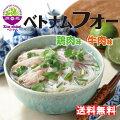 ベトナムフォー2個セット1200円送料無料