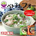 Xinchao!ベトナム料理ベトナムフォー12食セットフォー牛だしスープ(フォー・ボー)6食&鶏だしスープ(フォー・ガー)6食乾麺のインスタントのセット