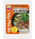【Xinchao!ベトナムベトナムフォー用スープ牛だし味】牛のコクとうま味が特徴のすっきりしたフォー用スープ2食分★フォーボーに♪