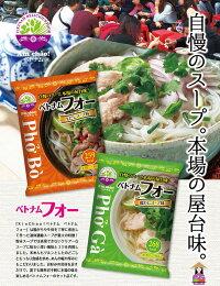 Xinchao!ベトナムベトナムフォー12食セットフォー牛だしスープ(フォー・ボー)6食&鶏だしスープ(フォー・ガー)6食のセット