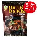 【フーティユボーコー5食セット】家庭で手軽に本場の味!ベトナムスタイル牛シチュー麺★ベトナム南部で人気の麺料理