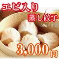 【冷凍品】エビ入り蒸し餃子450g×3袋セット送料無料★