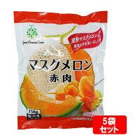 【冷凍品同梱不可】【代引き不可】GreenDreamFarmマスクメロン赤肉150gケース販売(20袋セット)★送料無料