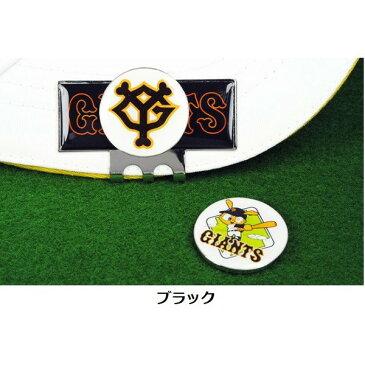 【メール便配送】 読売ジャイアンツ ゴルフ クリップマーカー YGAC-7509 LEZAX(レザックス)