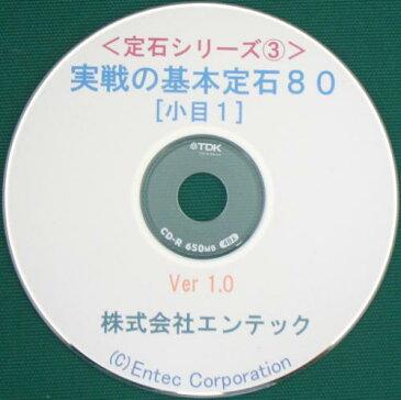 囲碁ソフト 囲碁教材 定石シリーズ3 実戦の基本定石80・小目1(セール)