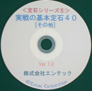 囲碁ソフト 囲碁教材 定石シリーズ5 実戦の基本定石40(その他)セール