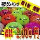 【税込・送料無料!!】2000円ぽっきり!カラー だけ 色々 30球セ...