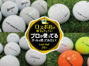 【送料無料】プロが使っているボールを使ってみたい!!ゴルフボール ロストボール20個入×2セット【中古】