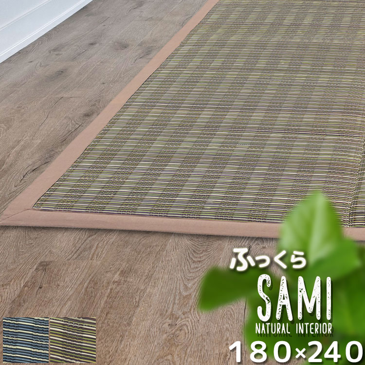 ふんわり ふっくら い草ラグ 耐久性アップ加工 3畳 送料無料 防音 沙美 180×240 ウレタン
