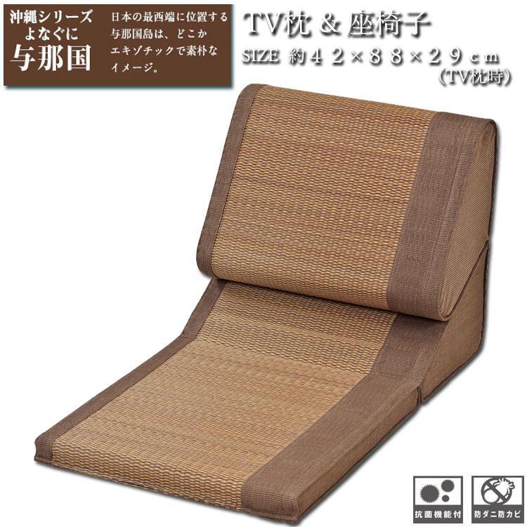 大島屋い草テレビ枕座椅子与那国い草枕与那国ブラウン約42x88x29cmプレゼントTV枕&座椅子売れ筋和風天然素材