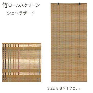 ロールスクリーン 竹カーテンシェヘラザード ベージュ 約88x170cm竹で作ったロールスクリーン