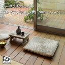 蒸れない 涼しい クッション 座布団 約 45×45cm シーグラス 天然水草 座間 角 型 業務用 ナチュラル シンプル おしゃれ プレゼント