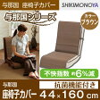 座椅子カバー 座面 い草カバー 椅子 カバー与那国 座椅子カバー ブラウン 約44x160cm蒸れない座椅子カバー