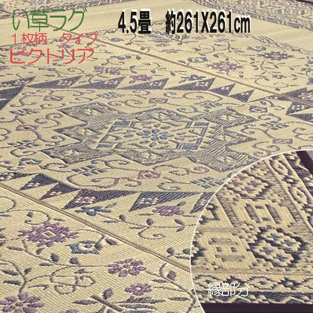【い草ラグ】4.5帖タイプ約261x261cm「ビクトリア」繊細で華やかなデザイン