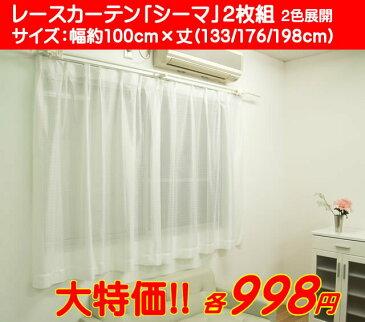 2枚組レースカーテン 「シーマ」【IT】サイズ:100cm幅×3サイズ(133/176/198cm丈)カラー:ホワイト2枚組 ミラー レース※ブラック完売