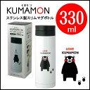 くまモン「スリムマグボトル 330ml」【IT】コード:(#...