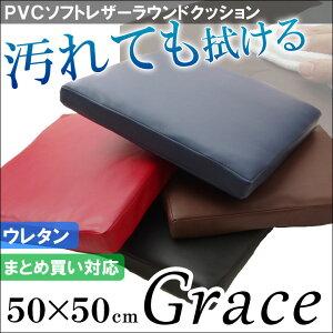まとめ買い ソフトレザーリビングクッション グレイス ブラック ブラウン ネイビー クッション