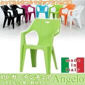 ※ブラウン、ブラック、オレンジ欠品:8月下旬入荷予定ガーデンチェア(PCチェア)「アンジェロ」【IT】サイズ:580×540×800mm全7色屋外用チェア アウトドア チェア イス 庭用 椅子 おしゃれ カラフル