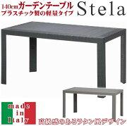 ガーデン テーブル イタリア製 ブラック キャンセル