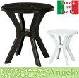 ガーデンテーブル 円形 イタリア製PCラウンドテーブル 「アンジェロ」【FBC】幅67×奥行67×73cmホワイト(#9879634)、ブラウン(#9879636)【代引・返品・変更・キャンセル不可】