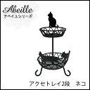 【Abeille】アクセサリートレー「アクセトレイ2段 ネコ」【IT】...