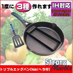 パール金属ストロングマーブル IH対応3品の料理が1度に作れる!「トリプルエッグパン24cmヘ…