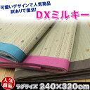 【訳あり ・ アウトレット】い草ラグ 長方形 カーペット裏面フェルト張り加工 い草カーペット『 DXミルキー 』サイズ:240×320cmカラー:ブルー(#4819680*)、ブラウン(#4819780*)、ピンク(#4819980*)