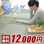 【特価品】い草のカーペット花ござ『ピア』サイズ:江戸間6畳(約261×352cm)カラー:グリーン、ローズ、ブラウン、ブルー