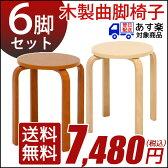 【送料無料】木製曲脚イス 6脚セット『 21S6 』【IT-tm】約40×40×44cmナチュラル(#9849944x6)、ブラウン(#9849942x6)あす楽 木製 曲げ脚 曲脚スツール 丸椅子 円形 椅子 チェア