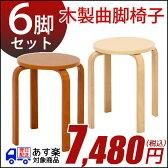 【あす楽】丸椅子 木製曲脚イス 6脚セット『 21S6 』【IT-tm】約40×40×44cmナチュラル(#9849944x6)、ブラウン(#9849942x6)あす楽 木製曲脚椅子 木製 曲げ脚 曲脚スツール 円形 椅子 チェア 積み重ね可