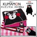 くまモン 「 キッチンマット 」【IT】サイズ:約45×180cmカラ...
