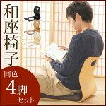 【和座椅子・座椅子】和座イス4脚セット『6221H』【FBC-I】サイズ:約39.5×53×42cmカラー:ナチュラル(#9837670)、ブラウン(#9837680)※商品発送までに、5,6日ほどかかります。