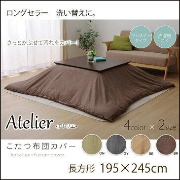 こたつカバー 長方形「 アトリエ 」【IB】サイズ:約195×245cmカラー:ブラウン、グリーン、グレー、ベージュこたつ布団 カバー こたつ布団カバー コタツカバー 長方形 洗える