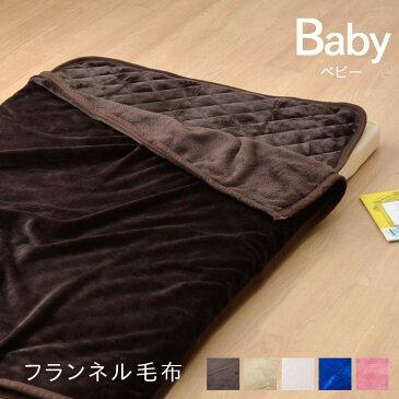 毛布 ベビー フランネル 洗える「 フランネル毛布 」【IT】ベビーサイズ:約85×115cmブラウン、ネイビー、ベージュ、アイボリー、ピンク暖かい ひざ掛け ブランケット あったか 軽量 冬 寒さ対策