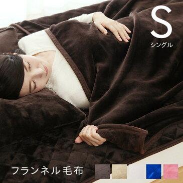 毛布 シングル フランネル 洗える「 フランネル毛布 」【IT】シングルサイズ:約140×200cmブラウン、ネイビー、ベージュ、アイボリー、ピンク暖かい ひざ掛け ブランケット あったか 軽量 冬 寒さ対策