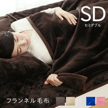 毛布 セミダブル フランネル 洗える「 フランネル毛布 」【IT】 160×200cmブラウン、ネイビー、ベージュ、アイボリー、ピンク暖かい ひざ掛け ブランケット あったか 軽量 冬 寒さ対策