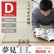 マットレス ダブル 日本製 畳「夢見畳」ダブルサイズ(140×210cm)(#8311829)国産 置き畳 い草 敷物 収納 いぐさ イ草 自然素材 和 日本 敷き物 三つ折り