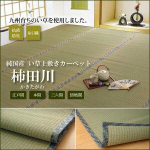 い草上敷き「柿田川」江戸間6畳