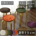 チェアパッド 洗える「レスト 4枚セット」【IB】サイズ:直径35cm...