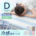 接触冷感 敷きパッド ダブル「レノ シェル ボーダー」【GL...