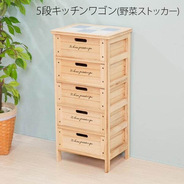キッチン収納天板タイル仕様木製桐5段キッチンワゴン(野菜ストッカー) IT 『HF05-004(N)』(#9880261)サイズ
