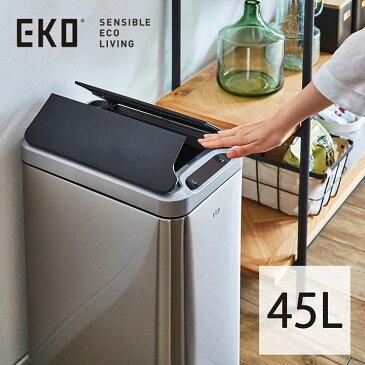 ゴミ箱 45リットル 『センサー付きゴミ箱 EKO』【SAK】 45L ステンレス ふた付き おしゃれ インテリア 清潔 シンプル 生ごみ センサー式 電池 人気 ダストボックス リビング キッチン ダイニング