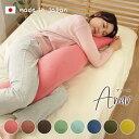日本製 抱き枕 妊婦 ビーズ抱き枕 40×115cm 8色展...